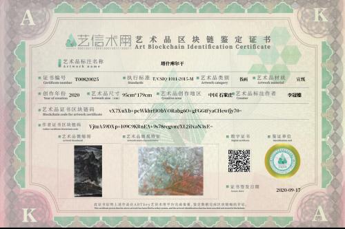 塔什库尔干-证书