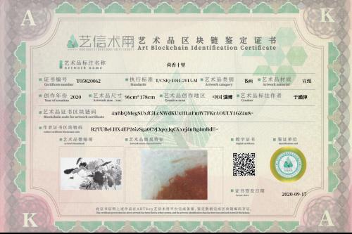 荷香十里-证书