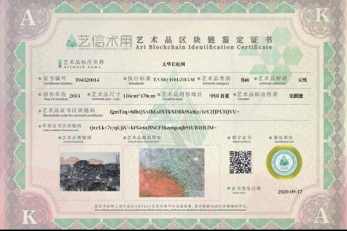 太华长松图-证书